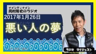 悪い人の夢【2017年1月26日】ナインティナイン岡村隆史のオールナイトニ...