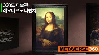[360VR] Museum_Leonardo da Vinci (미술관:레오나르도 다빈치)