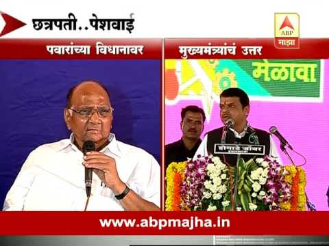CM & Sharad Pawar speaking on MP Sambhaji Raje
