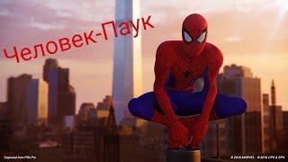 (#1 серия сериала) Человек-Паук