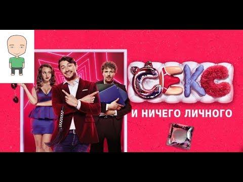 """Дядя Вася о фильме """"Секс и ничего личного"""""""