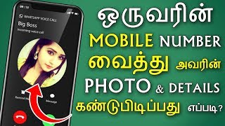 Find Address Using Mobile Number in Tamil // Mobile Number Tracker - Tech Tips Tamil