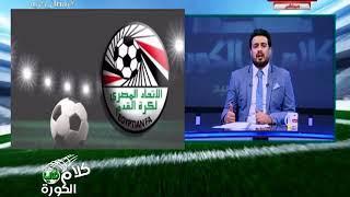 تعليق ناري من أحمد سعيد على أزمة مرتضي منصور مع فرج عامر وفوز الزمالك بالكأس