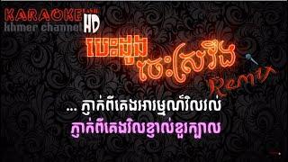 Besdong jes sroveng organ karaoke remix, បេះដូងចេះស្រវឹង Karaoke REmix I Karaoke Khmer REmix