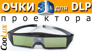 3D Очки для DLP проектора. Монтаж проектора.(Это видео является продолжением видео обзора SMART LED проектора XGIMI Z3+ (http://bit.ly/XGIMI_Z3). Здесь я продемонстрировал..., 2016-02-27T00:56:24.000Z)