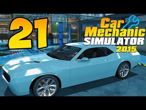 Прохождение - Car Mechanic Simulator 2015 - Ремонтируем Dodge Challenger #21