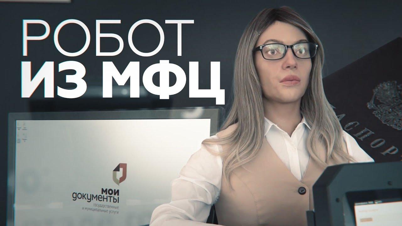 Человекоподобный робот проходит «испытательный срок» в пермском МФЦ