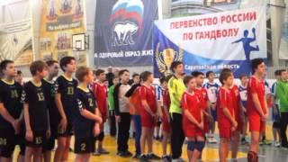 Открытие первенства России по гандболу среди юношей 2003 г. р.
