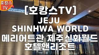 [호캉스 TV][HOCANS TV]  메리어트관 제주신…
