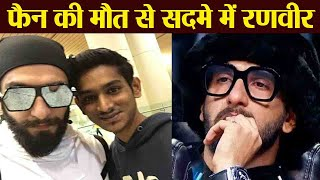 Ranveer Singh gets emotional for his fan; Here's Why | FilmiBeat