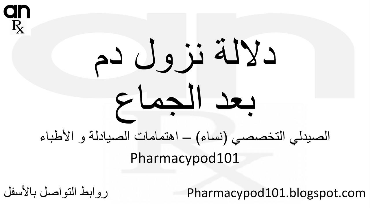 دلالة نزول دم بعد الجماع فلة 1521 Cervix Dysplasia
