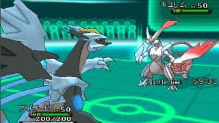 Pokemon X and Y Legendary WiFi Battle - Kyurem Black Vs Kyurem White!