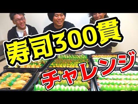 【大食い】お寿司300貫を3人で食べきってやる!!
