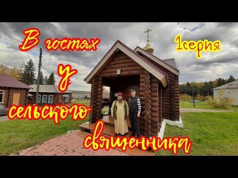 В гостях у сельского священника.Поселок Большая мурта. Храм и родник святой источник Святителя Луки.