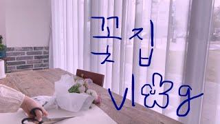 [flowershop vlog] 미스홀랜드 꽃집 꽃집브…