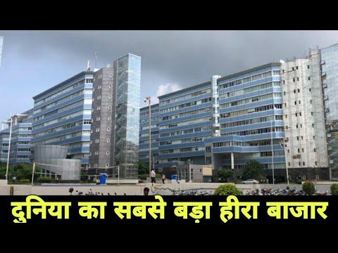 Surat Diamond Trade Centre || World Largest Diamond Trade Centre in India || Debdut YouTube