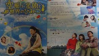 空飛ぶ金魚と世界のひみつ 2013 映画チラシ 2013年9月28日公開 シェアOK...