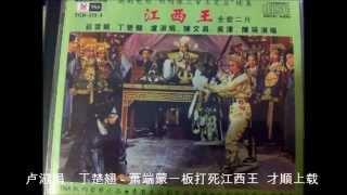 Teochew Opera 卢淑娟,丁楚翘 - 萧端蒙一板打死江西王(音频)