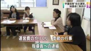 2012年11月15日 NHKは夕方の「首都圏ネットワーク」で さいたま市の学童...