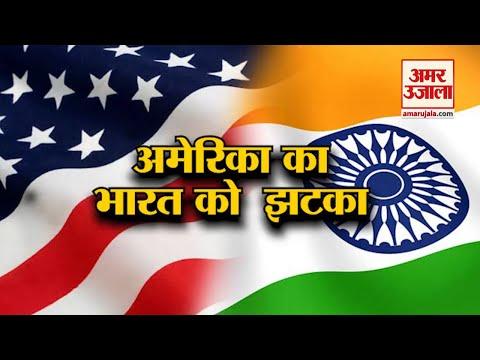 वैश्विक व्यापार में भारत को अमेरिका का झटका, GSP से हो सकता है बाहर