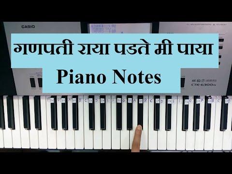Ganapati Raya Padte Mi Paya | Piano Notes | Piano Tutorial | Piano Notation