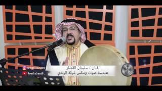 الفنان سليمان القصار مع شركة الرندي بالكويت