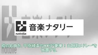 「うたコン」朝ドラ名曲特集に星野源×永野芽郁、HY、柏木由紀、DA PUMP、LiSAら - 音楽ナタリー