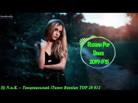 🇷🇺 RUSSIAN POP DANCE 2019 🔊 Русская Дискотека 2019 15