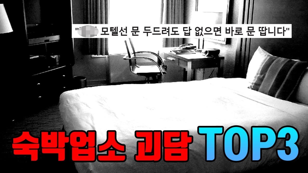 숙박업소 괴담 TOP3