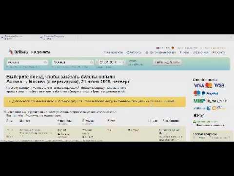 Расписание поездов ржд