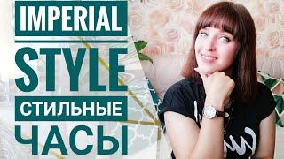 Imperial Style ★ Интернет-магазин часов ★ Мой отзыв