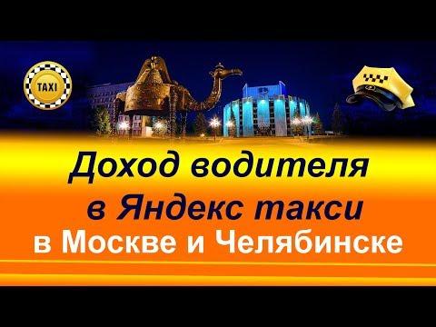 Какой доход в Яндекс такси за 1 час в Челябинске