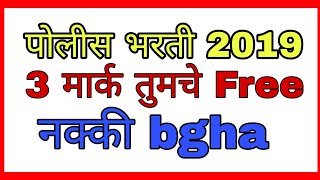 Police bharti 2019 | Imp Science questions