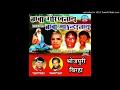 Download BIRHA  BULLU YADAV  BABA MACHNDR NATH KI MAHIMA MP3 MP3 song and Music Video