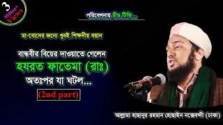 নারী শিক্ষা ও দুরুদ শরীফের ফজিলত (২য় পর্ব)-Bangla waz 2018 মাওঃ মোঃ হাছানুর রহমান হোছাইন MHR Hossain