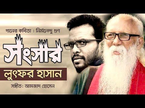 Songsar | by Lutfor Hasan | New Bangla Song 2018 | Lyrical Video | ☢☢ EXCLUSIVE ☢☢