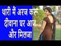 Download भूखो मत डोले रे हस्बैंड पपीता को नासतो खाले _New Meena Geet 2017 || Meenavati Song 2017 || MP3 song and Music Video