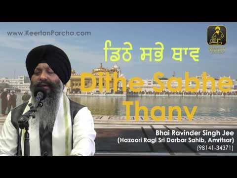 Dithe Sabhe Dhav | Bhai Ravinder Singh | Darbar Sahib | Jukebox | Gurbani | Kirtan | Full Audio.