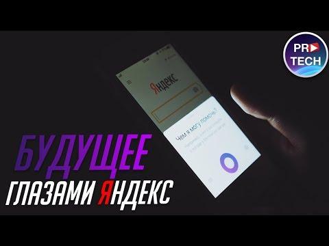 Как Яндекс «нагибал» Google. Презентация Яндекс YaC 2019 за 5 минут