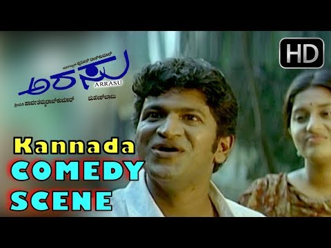 Puneeth Rajkumar comedy scenes | ask's for help | Kannada Comedy Scenes | Arasu Kannada Movie