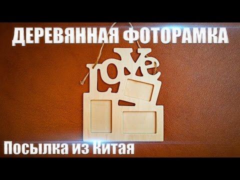 ДЕРЕВЯННАЯ ФОТОРАМКА LOVE НА 3 ФОТОГРАФИИ