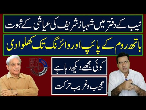 | Shehbaz Sharif enjoying in NAB | Inside Story Explained by Senior Anchor Person Imran khan