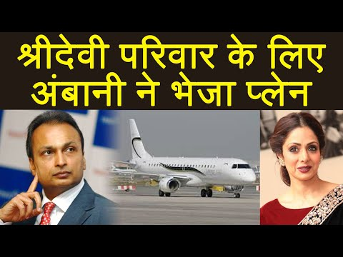 Sridevi: Anil Ambani offers private jet to fly back Sridevi's family | FilmiBeat