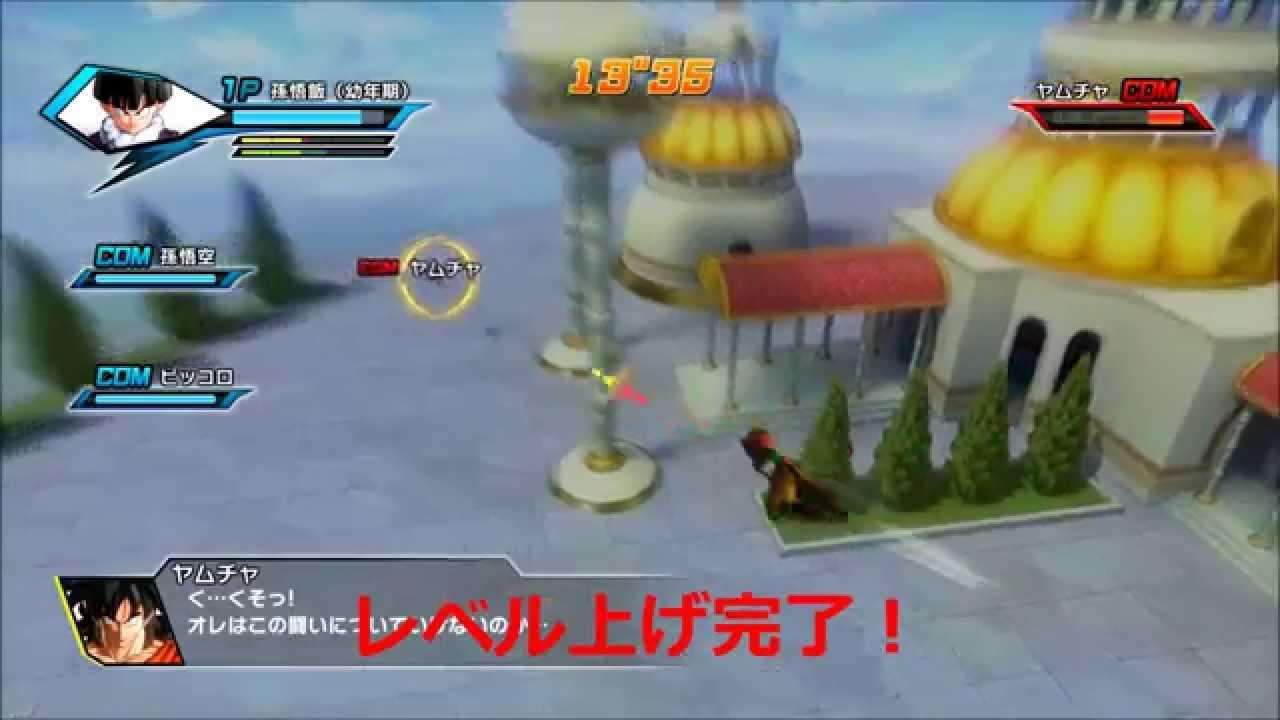 ゼノ レベル 2 ドラゴンボール 上げ バース