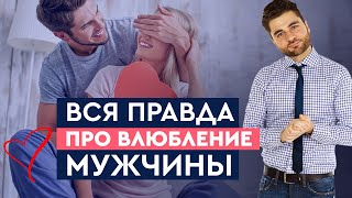 Откровенно о том как мужчины влюбляются Лев Вожеватов