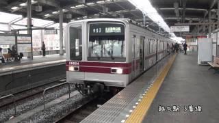 【東武】新越谷駅・越谷駅・せんげん台駅 発車メロディ使用開始