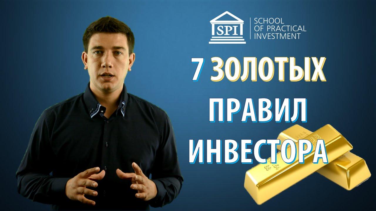 7 золотых правил успешного инвестирования