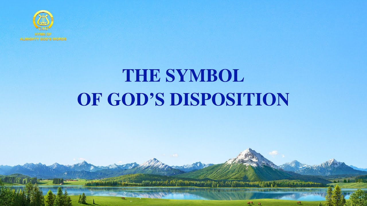 """2021 Praise Song   """"The Symbol of God's Disposition"""""""