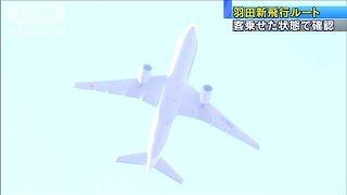 3月29日から羽田新飛行ルート 客を乗せ運用を確認(20/01/31)
