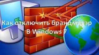 Как отключить брандмауэр в Windows 7(http://moydrygpk.ru/ Как отключить брандмауэр в Windows 7. Брандмауэр (в переводе, противопожарная стена) или firewall –..., 2015-04-03T17:14:20.000Z)